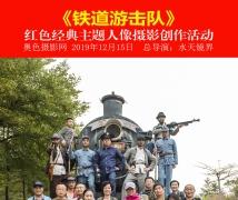 2019-12-15周日奥色《铁道游击队》历史传记故事主题摄影创作活动