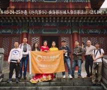 2018-03-24~25奥色《绝代芳华》南海影视城人像摄影创作活动(2天1晚)合影