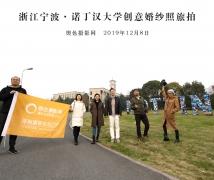 2019-12-08奥色 浙江宁波·诺丁汉大学创意婚纱照旅拍