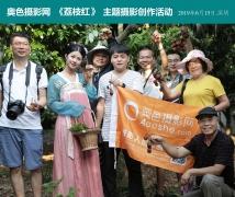 2019-06-15奥色周六《荔枝红》古装人像摄影创作活动合影