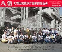 2020-12-06周日奥色《八佰》跟着电影去创作战争片主题摄影创作活动合影