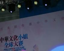 中华文化小姐大赛深圳赛区比赛摄影作业贴