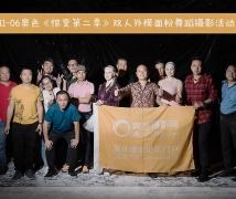 2018-11-06奥色《惊变第二季》双人外模面粉舞蹈摄影活动合影