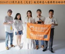 2019-07-13周六奥色《凡尘》极简禅意人像摄影活动合影