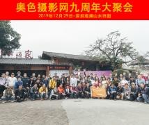 奥色摄影网9周年活动大合影