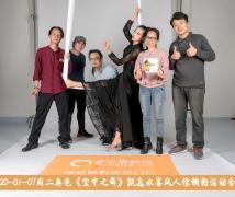 2020-01-07周二奥色《空中之舞》飘逸水墨风人像棚拍活动合影