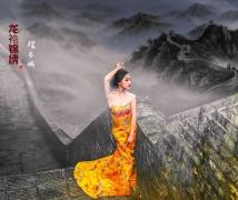 龙袍锦绣耀长城