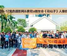 2017-09-17周天优乐娱乐平台《花仙子》梦幻小清新人像摄影创作活动合影