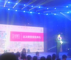 中华文化小姐深圳赛区(2014) 花絮