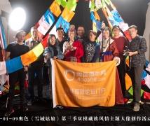 2020-01-09奥色《雪域姑娘》第三季双模藏族风情主题人像创作合影