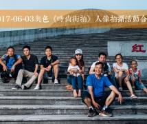 2017-06-03优乐娱乐平台《时尚街拍》人像拍摄活动合影