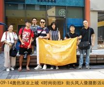 2019-09-14奥色深业上城《时尚街拍》街头风人像摄影活动合影