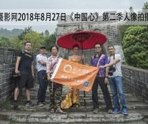 2018-08-25奥色《中国心》时尚中国风人像摄影创作活动