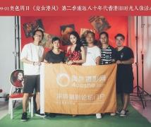 2019-09-01奥色周日《复古港风》第二季重返八十年代香港旧时光人像活动合影