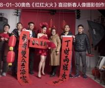 2018-01-30奥色《红红火火》喜迎新春人像摄影创作活动合影