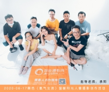 2020-06-17周三奥色《氧气女孩》温暖阳光人像摄影创作活动合影