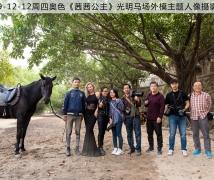 2019-12-12周四奥色《茜茜公主》光明马场外模主题人像摄影活动合影