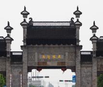 吴根越角,西塘古镇 (浙江嘉善)